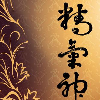 Vector gratis de Fondo con letras chinas