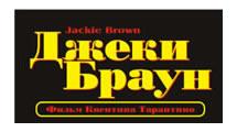 Logo Jackie Brown film RUS
