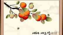 Naranjo oriental