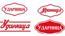Logo Udarnitsa